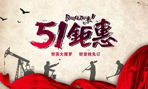 51劳动节活动海报设计PSD模板