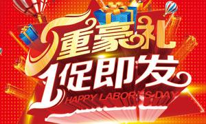 51劳动节促销海报设计PSD模板