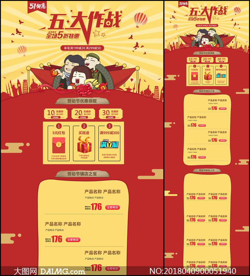 天猫劳动节首页装饰模板PSD素材