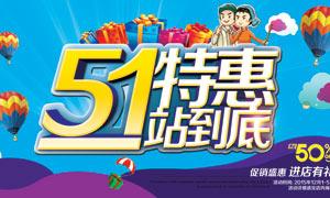 51劳动节特惠海报设计PSD模板