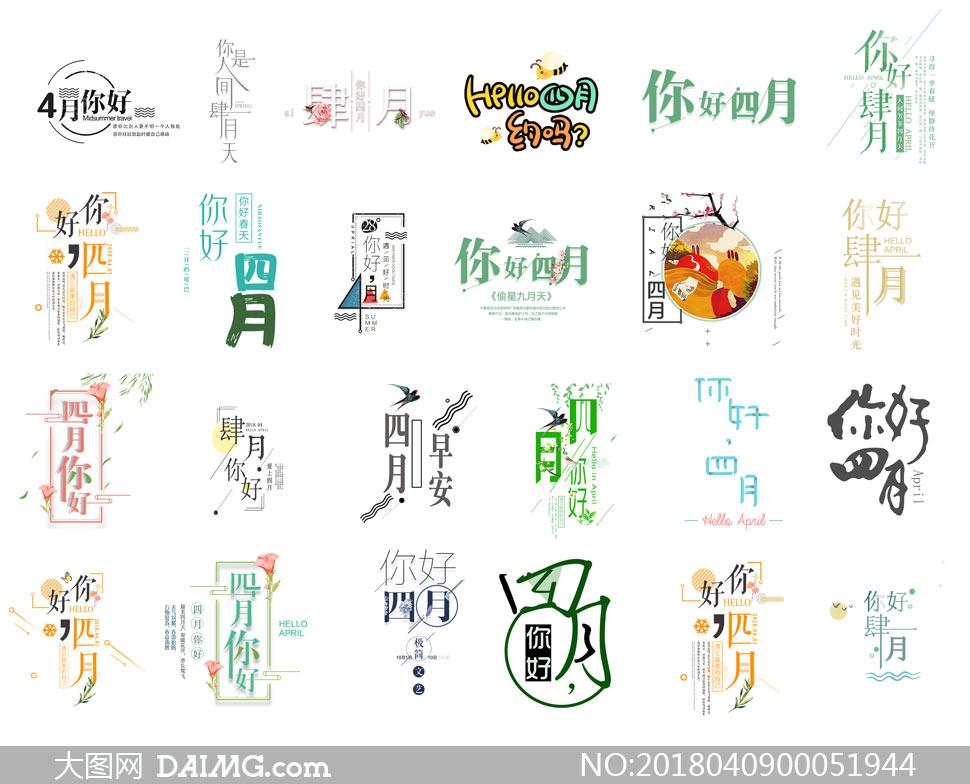 四月主题艺术字设计集合PSD素材
