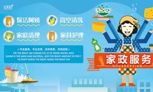家政服务宣传海报设计PSD模板