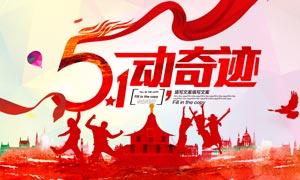 51劳动节活动海报设计模板PSD源文件