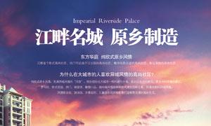 东方华庭地产单页设计PSD源文件