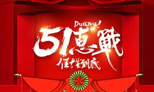 51惠战劳动节活动海报设计PSD素材