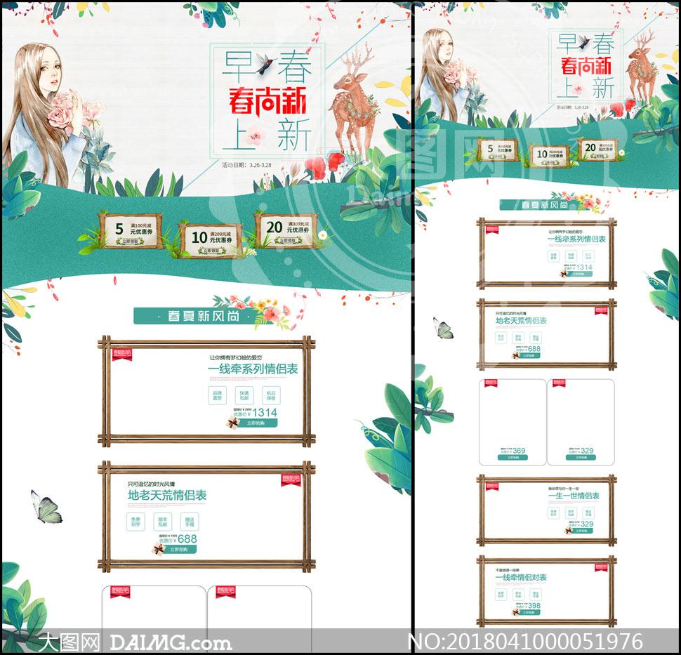 天猫春夏新风尚首页模板PSD素材
