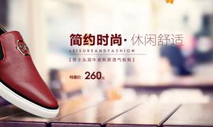 淘宝简约时尚男鞋海报设计PSD素材