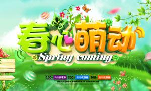 春心萌动春季促销海报设计PSD素材