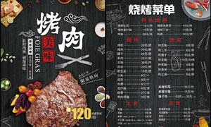 美味燒烤菜單設計模板PSD源文件