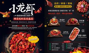 小龍蝦美食菜單設計PSD源文件