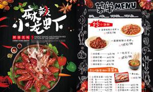 小龙虾美食菜单设计PSD分层素材