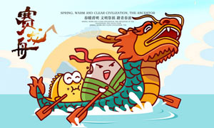 端午赛龙舟活动海报设计PSD素材