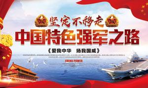 中国特色强军之路展板PSD源文件