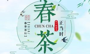 春茶上市宣传海报设计PSD模板