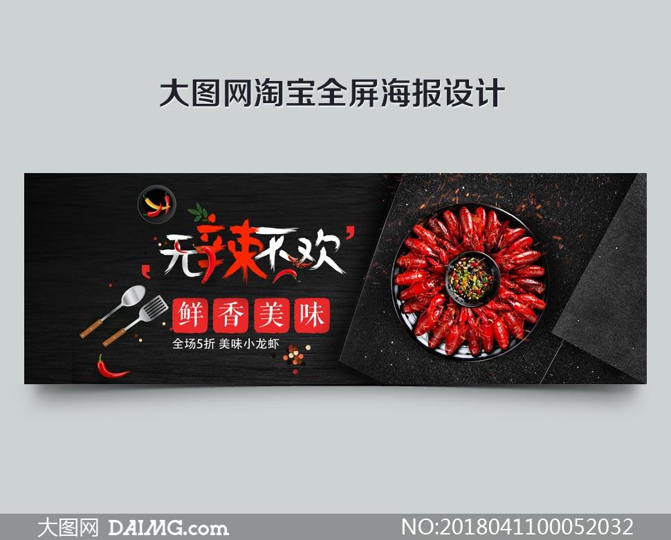 淘宝美味小龙虾海报设计PSD源文件