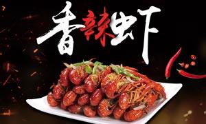 淘宝美味香辣虾全屏海报PSD素材