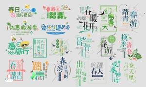 淘宝春季主题字体排版大红鹰娱乐大红鹰娱乐备用网