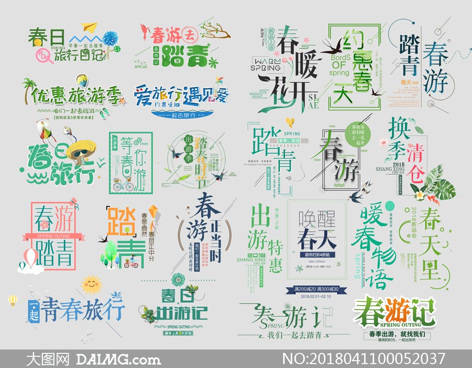淘宝春季主题字体排版设计PSD素材
