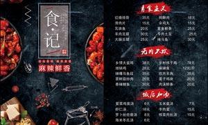 麻辣鲜香美食菜单设计PSD源文件