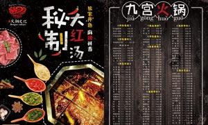 火鍋店菜單設計模板PSD源文件
