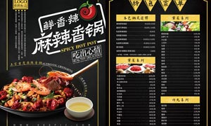 麻辣鲜香美食菜单设计PSD模板