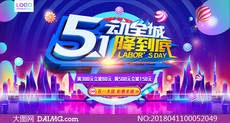 51劳动节商场大促海报设计PSD模板