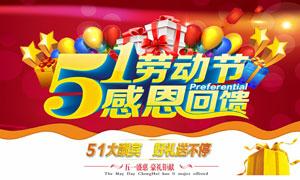 51劳动节感恩促销海报设计矢量素材