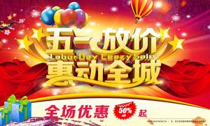 51劳动节优惠促销海报矢量素材
