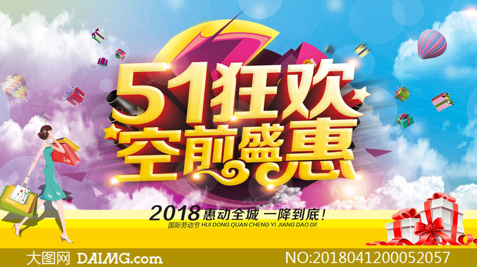 51劳动节狂欢盛惠海报设计矢量素材