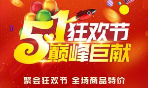 51劳动节商品促销海报矢量素材