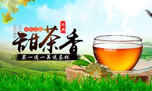 经典茶叶宣传海报设计矢量素材