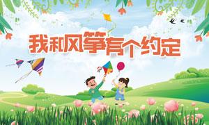 春季风筝节宣传海报设计矢量素材