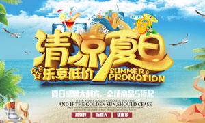清凉夏日商场促销海报矢量素材