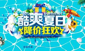 夏日降价狂欢促销海报矢量素材