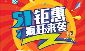 51劳动节疯狂促销海报矢量素材