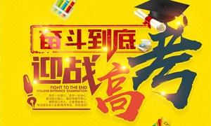 迎战高考宣传海报设计矢量素材
