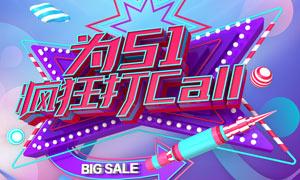 51购物嘉年华活动海报设计PSD素材