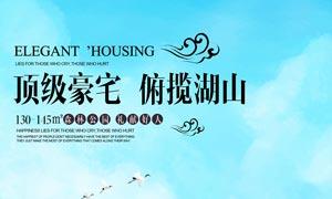 顶级豪宅地产海报设计PSD源文件