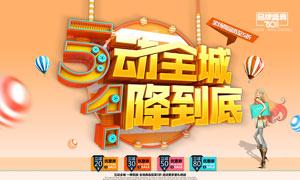 51劳动节商品促销海报设计PSD素材