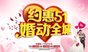 51劳动节婚庆海报设计PSD素材