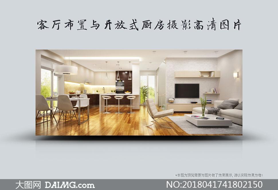 客厅布置与开放式厨房摄影高清图片