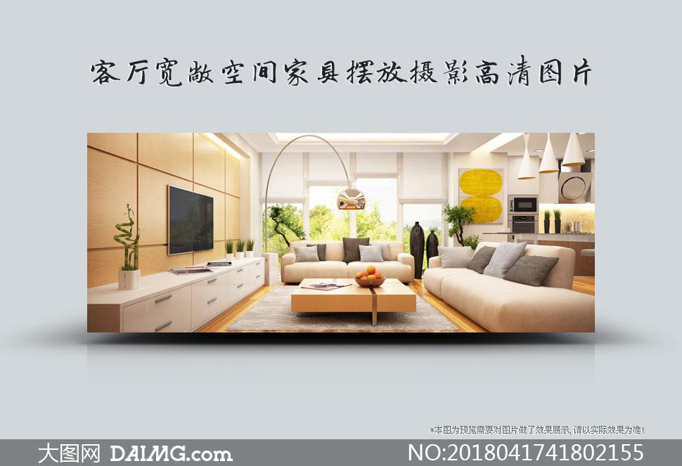 客厅宽敞空间家具摆放摄影高清图片