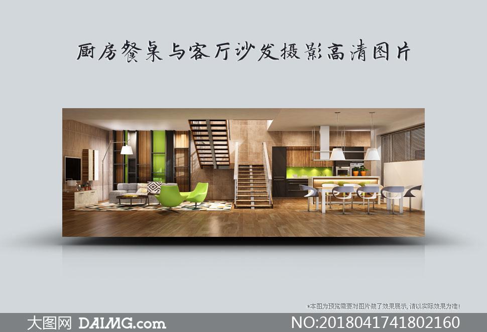 厨房餐桌与客厅的沙发摄影高清图片