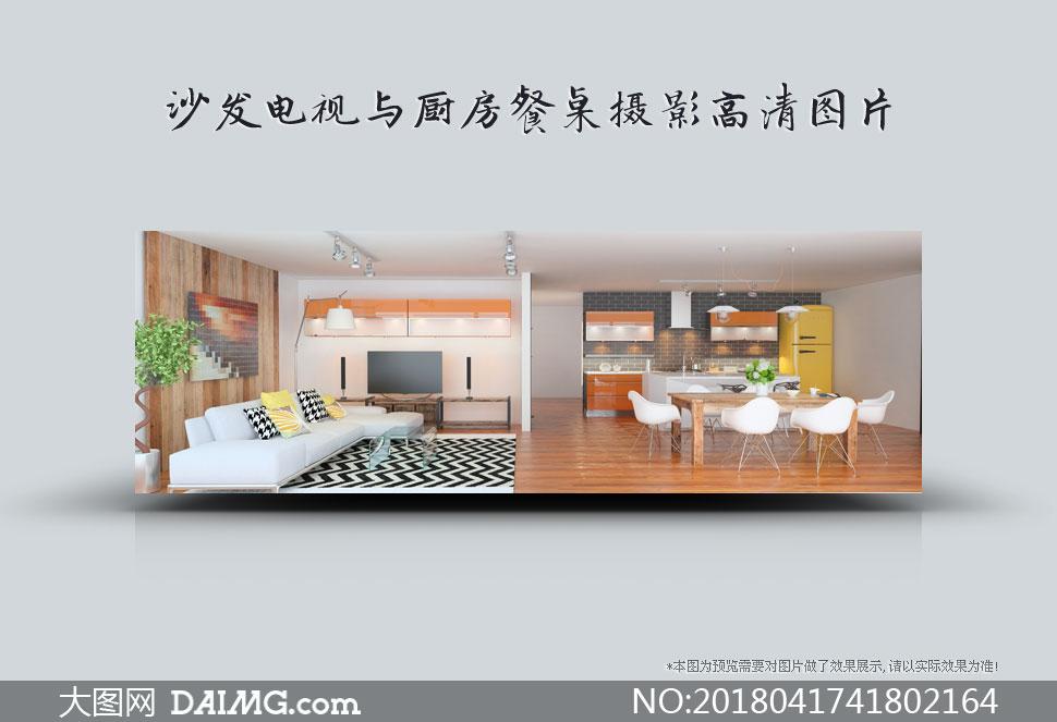 沙发电视与厨房餐桌等摄影高清图片