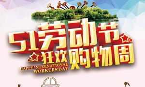 51劳动节购物促销海报PSD模板