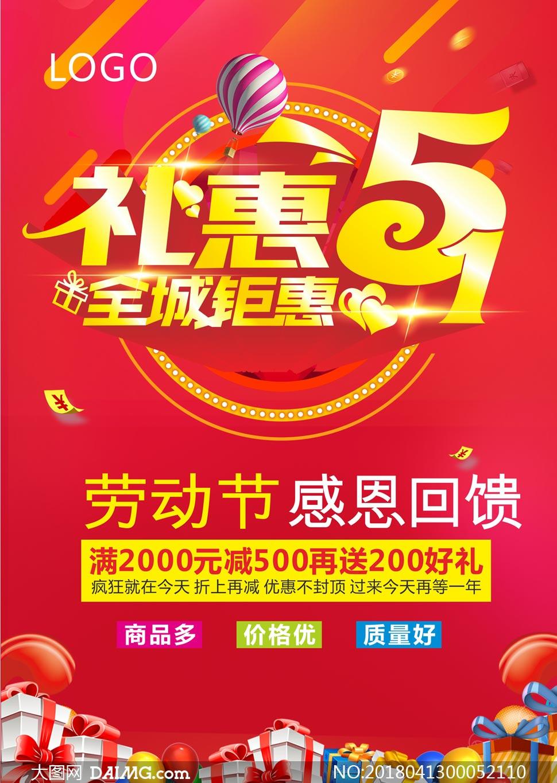 礼惠劳动节促销海报矢量素材