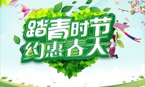 春季踏青时节宣传海报PSD源文件