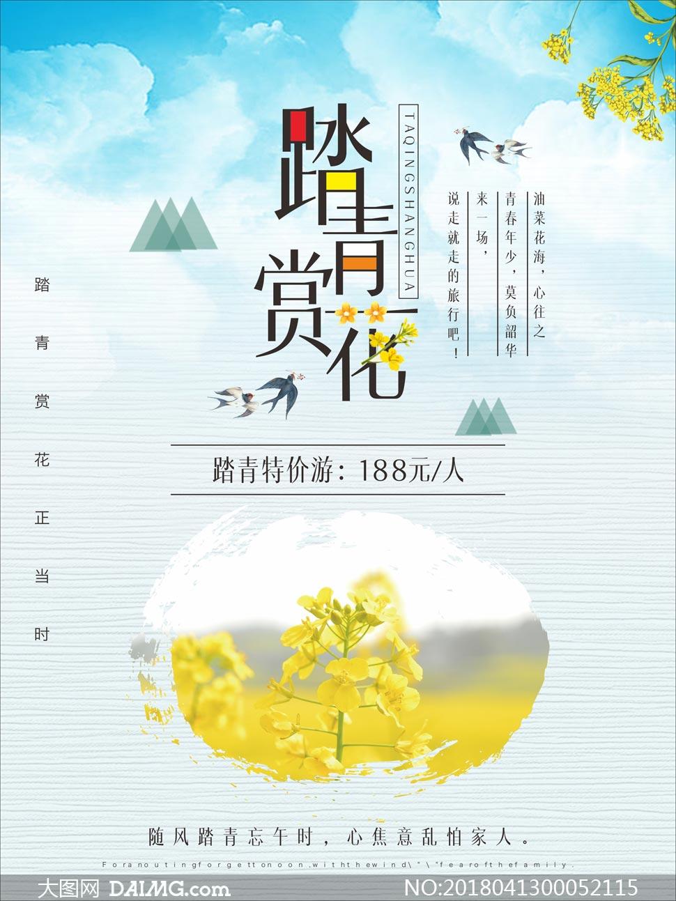 春季踏青旅游促销海报矢量素材