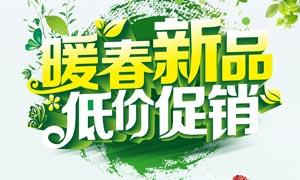暖春新品促销海报设计矢量素材