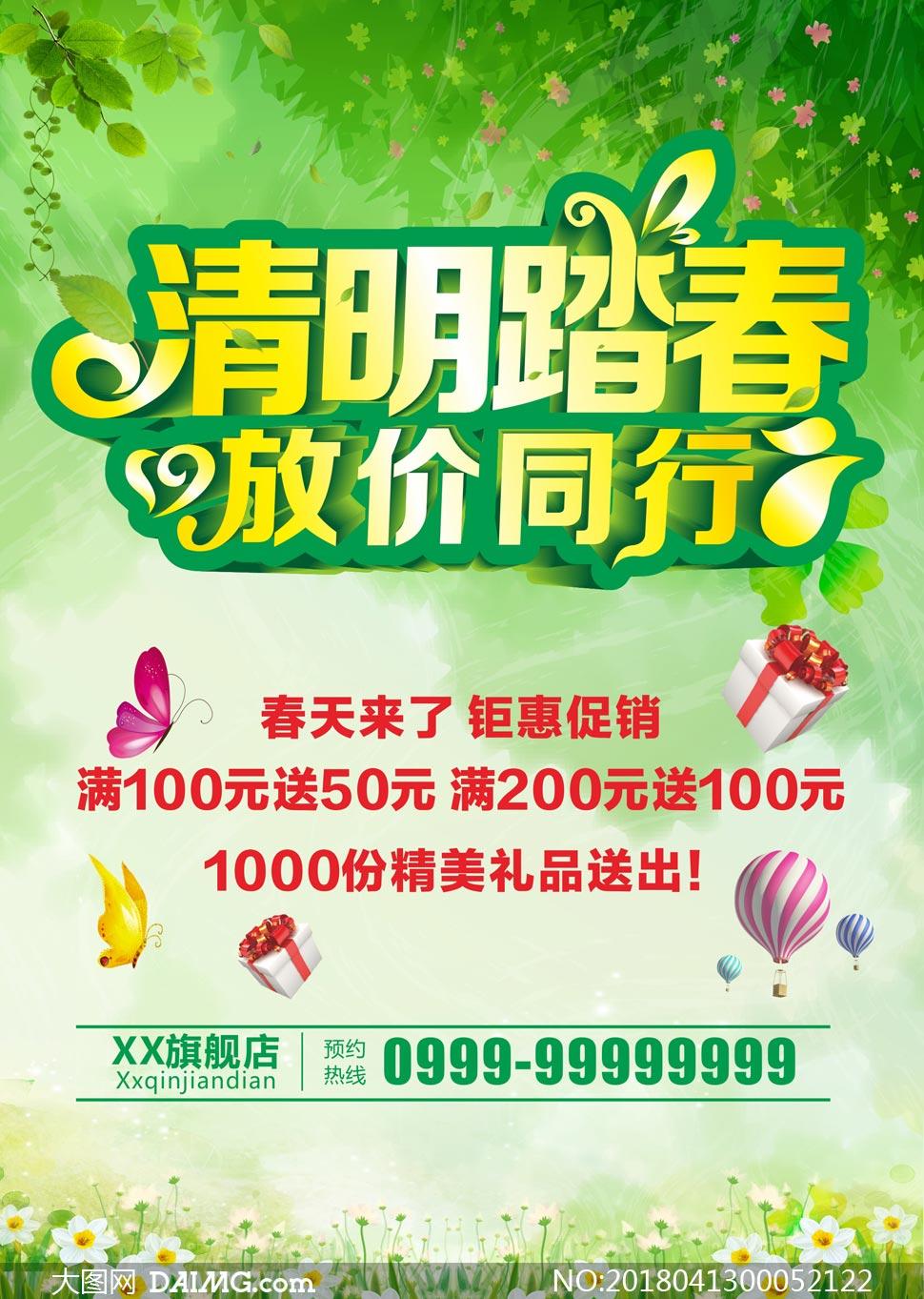 春季旅游踏青宣传海报设计矢量素材